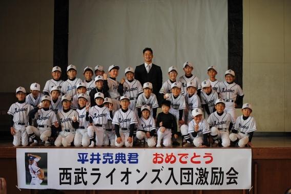 西武ライオンズ 平井克典選手の激励会が開催されました!!!